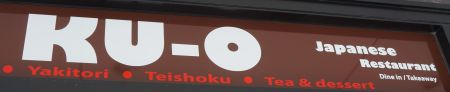 A picture of Ku-o Japanese restaurant banner. Posted on The Black Lion Journal