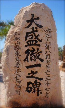 Japanese Cemetery Broome 4